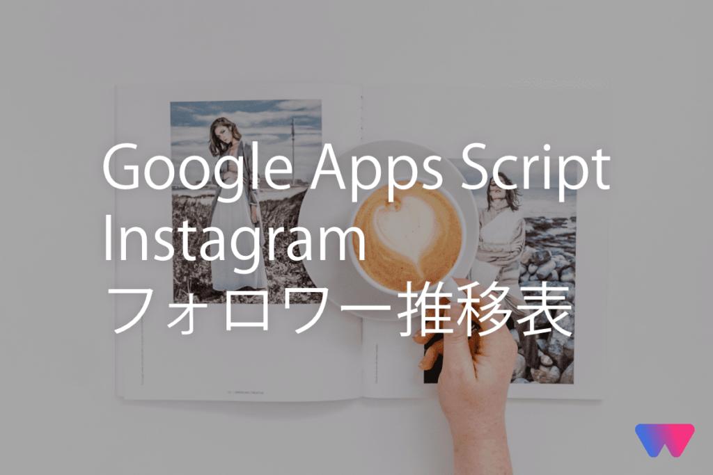 【Instagram Graph API】Google Apps ScriptでInstagramのフォロワー推移表を作成しよう!