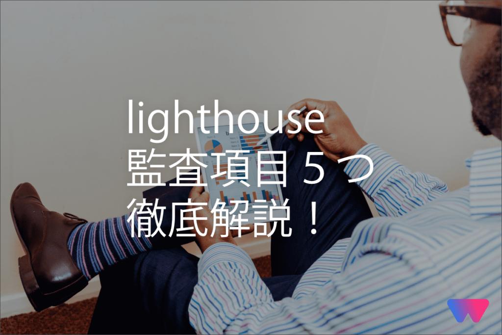 「Lighthouse(ライトハウス)」の各カテゴリについてご紹介!