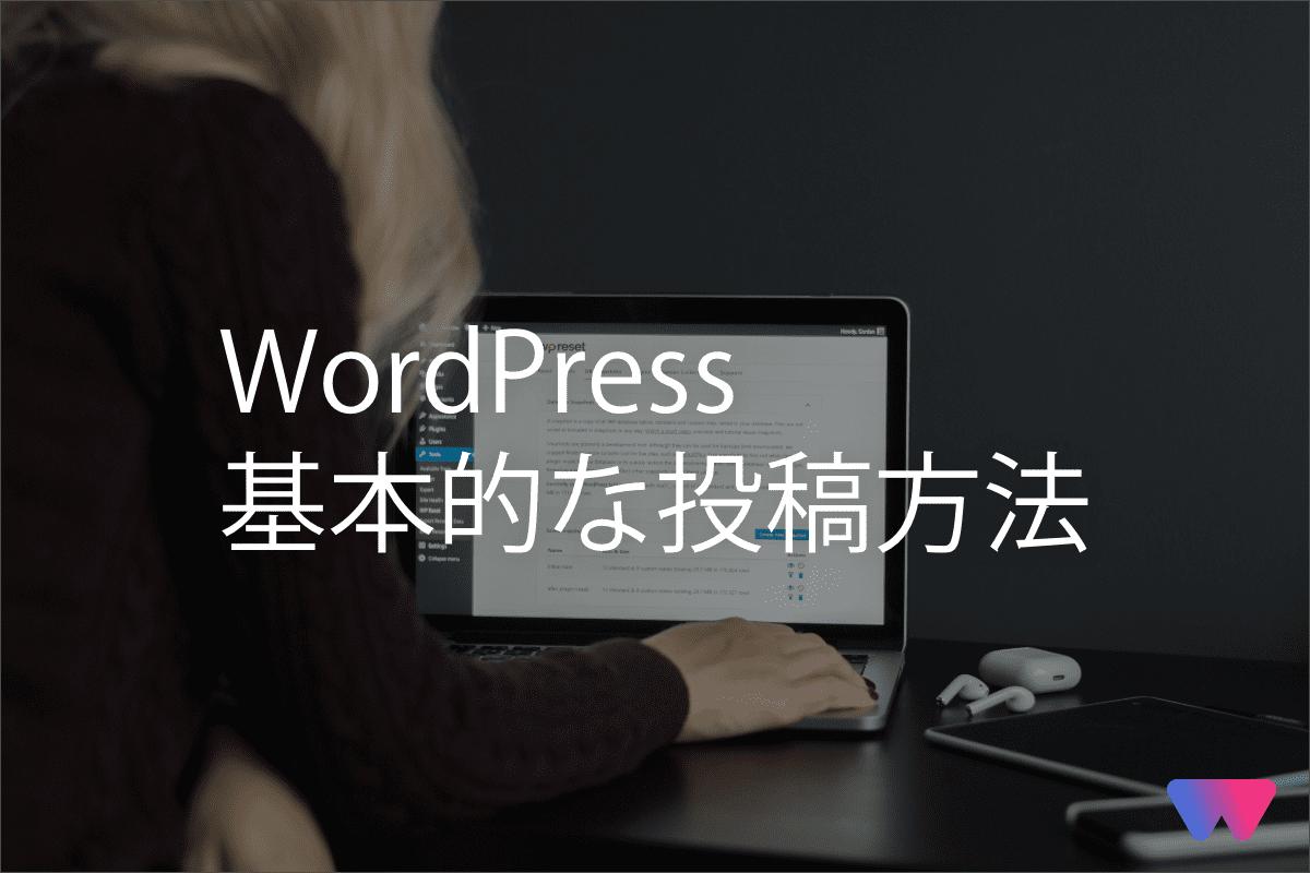 WordPressの基本的な記事の投稿方法
