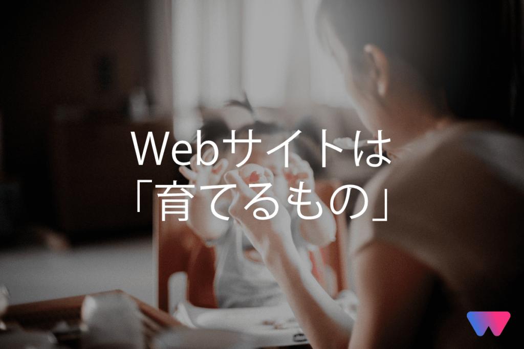 Webサイトは「育てるもの」。5つの施策をご紹介!