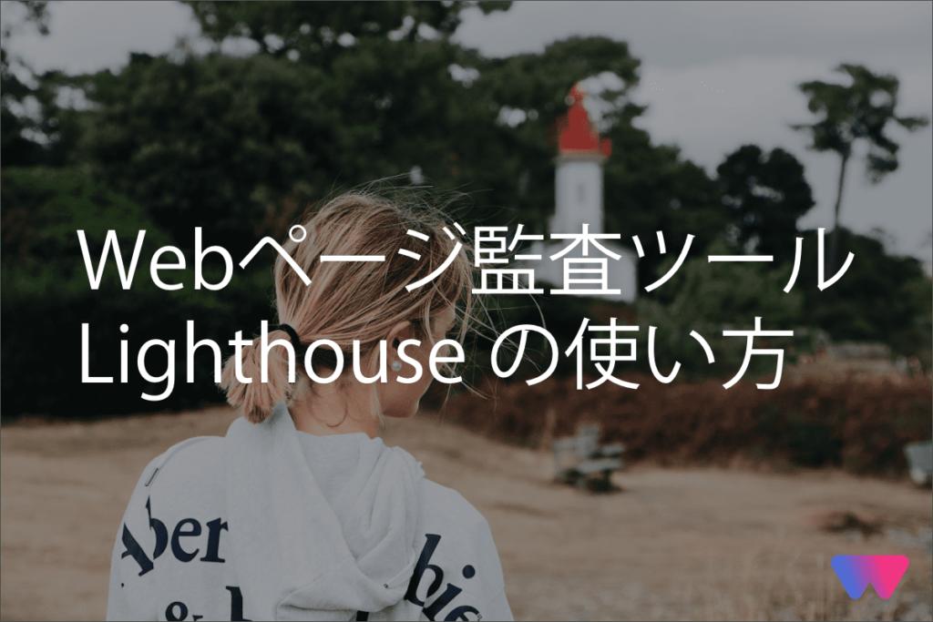 Webページ監査ツール「Lighthouse(ライトハウス)」の使い方