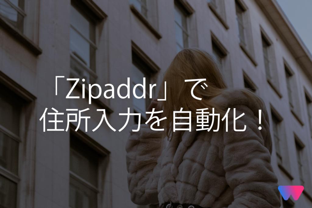 WordPressでも利用可能「Zipaddr」で住所入力の手間を大幅削減!