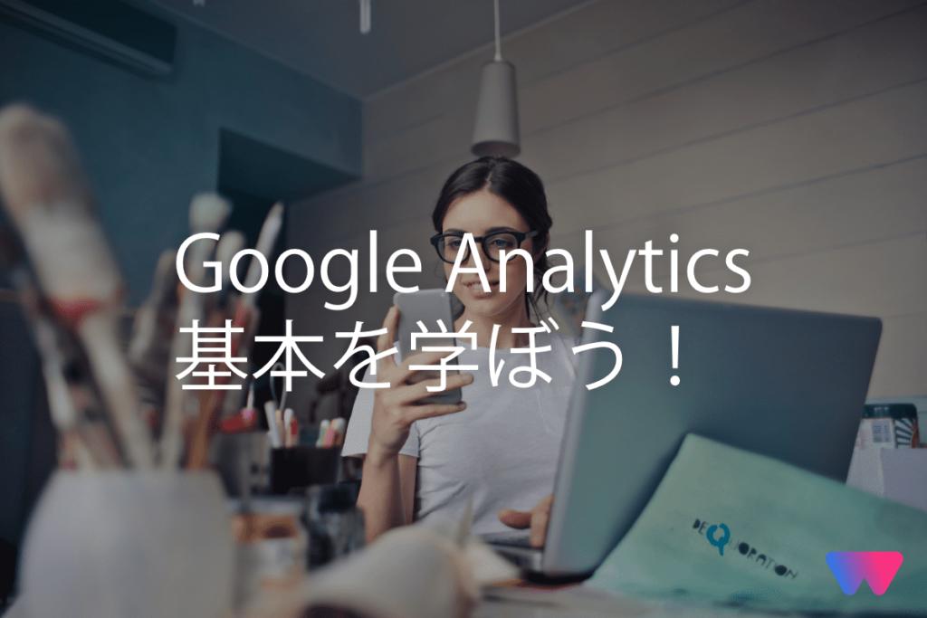 【GA3】Google Analyticsで学ぶ!アクセス解析の基礎