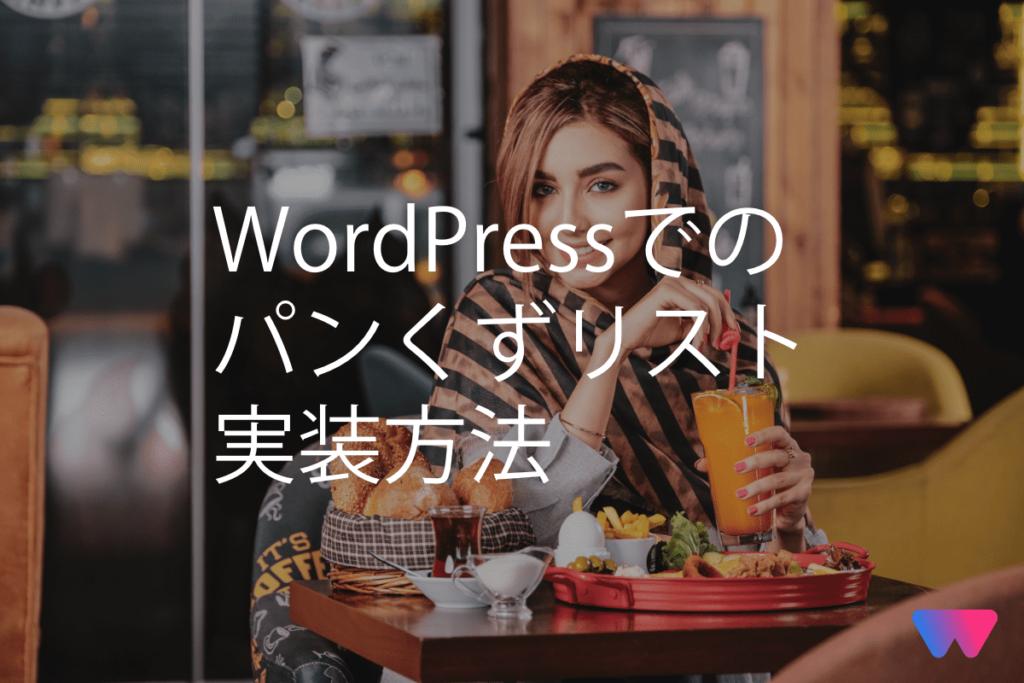 【プラグインなし】WordPressでリッチリザルト対応のぱんくずリストを実装する