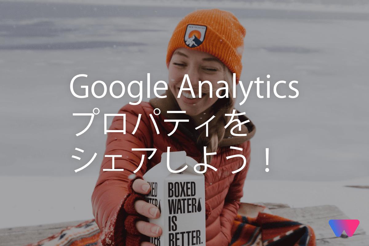 【GA4対応】Google Analytics プロパティを他のアカウントでも確認できるようにする方法