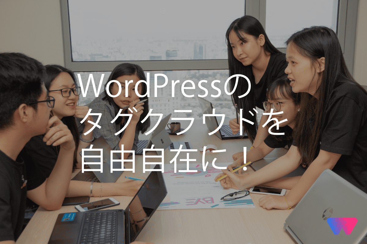 【プラグインなし】WordPressで文字の大きさを統一にしたタグクラウドを実装しよう。